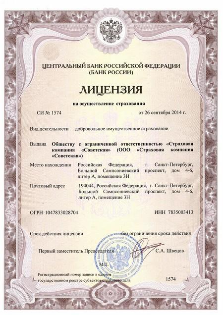 Полина русское, причина приостановления лицензии страховой компании жасо отделка квартир